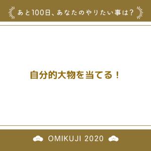 あと100日♪