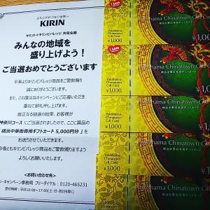 当選☆ギフトカード5000円分
