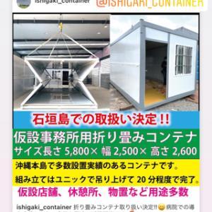 石垣島 代理店