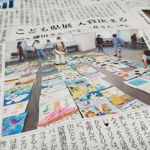 第16回徳島県こども美術展 入賞者決まる✨
