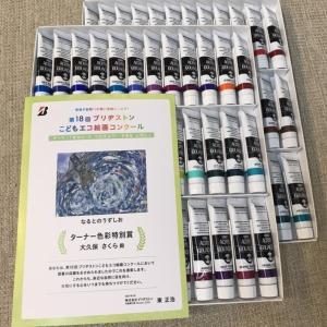 """""""こども絵画 応募 リンク集""""追加"""