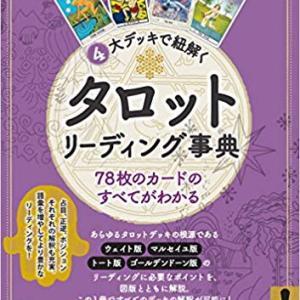 吉田ルナのタロット講座を無料で受講できます。