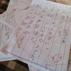 日本語学習が進みすぎる