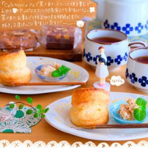 Cafe Novelさんの焼き菓子で休日おやつ。