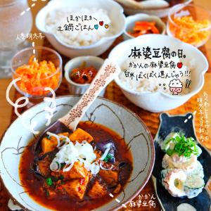 『かかん』の麻婆豆腐でランチ&ぽしゅ焼きはじめました。