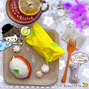 レモンケーキを食べようの日&しゃくれぽっちゃん♡