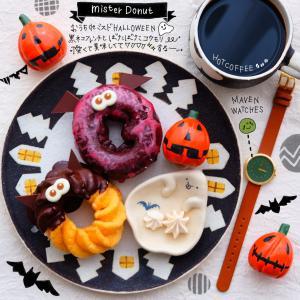 おうちdeミスドHALLOWEEN&ぷにぽぽ。のおぼちゃ。