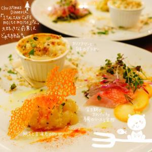 クリスマスディナーは『ITARIAN CAFE moite moite』さん。