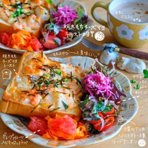 明太餅チーズトーストの日&ひよこさんがお似合い♬