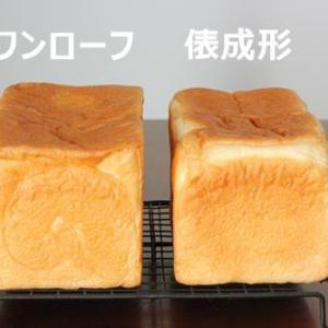 パン教室で「生クリーム食パン」食パンの型詰めについて