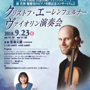 宮清大蔵 10周年記念コンサートのお知らせ