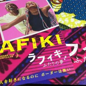 『ラフィキ ふたりの夢』☆ケニアのポップなラブストーリーの「叫び」