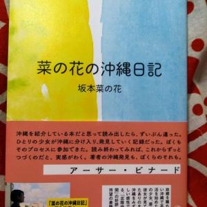 『菜の花の沖縄日記』とコシ シケレリ アフリカ