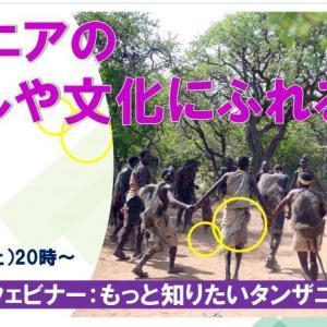 新型コロナ後の「旅」ヘのヒント☆タンザニア・ウェビナー第3回へ!
