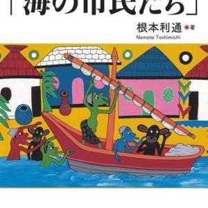 「スワヒリ世界をつくった『海の市民たち』」~海が繋ぐ人々と歴史~