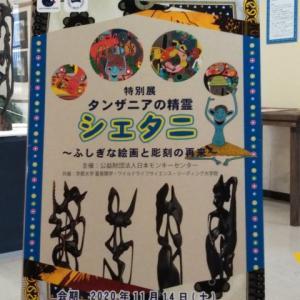 日本モンキーセンター☆特別展『タンザニアの精霊・シェタニ~ふしぎな絵画と彫刻の再来』に行ってきました!