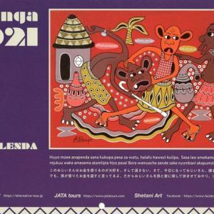 リランガカレンダー2021!☆シェタニ(精霊)とホッとするひとときを