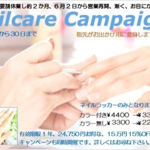 来月2日から営業再開致します、6月のキャンペーンです。