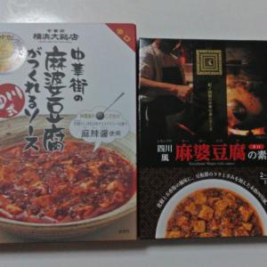 紀ノ国屋『四川風麻婆豆腐の素 辛口』