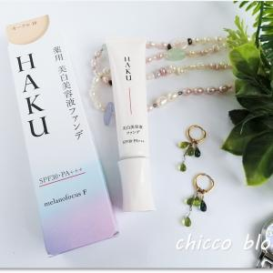 シミをカバーしながら、 美白美容液の効果。HAKU 薬用 美白美容液ファンデ