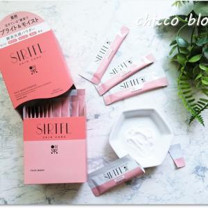 肌に塗るサプリメント発想 ♪ SIRTFL ブライト酵素洗顔パウダー