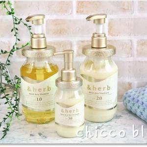 髪の水分量14% ♪ &herb シャンプー/トリートメント/オイルクリーム