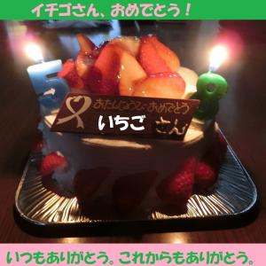 イチゴたっぷりの誕生日、これからもありがとう!