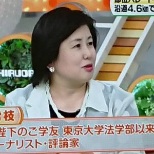 『特攻へのレクイエム』の著者:工藤雪枝さんをテレビで観た!