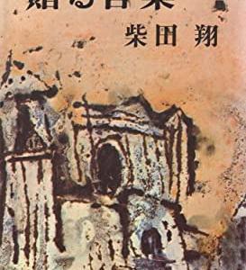白眉の一冊  『黒川弘務検事長の本心に迫る』 大川隆法著
