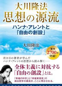 大川隆法 思想の源流  ーハンナ・アレントと「自由の創設」ー(著作2700書突破)