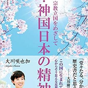 大川咲也加氏と水島総氏が・・・私の裡で繋がった瞬間???