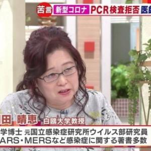 PCR検査至上主義への警告:チチヤス乳業株式会社 野村慶太郎氏