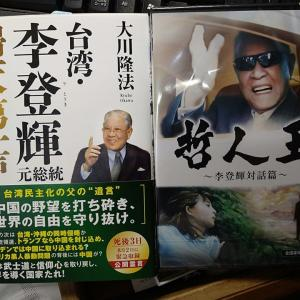 李登輝元総統に関する一冊の「書籍」と一本の「DVD」奇跡の時代を生きる