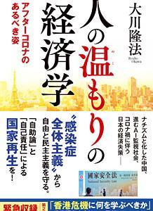 菅総理の「自助発言」への『批判』を考える。