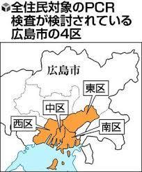 正気の沙汰に非ずー陽性急増なら大混乱も…広島市80万人にPCR方針ー