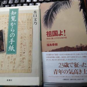 10年間のつん読を経て読了「祖国よ!~特攻に散った穴沢少尉の恋~」福島泰樹著