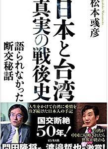 レビュー『日本と台湾 真実の戦後史――語られなかった断交秘話』松本彧彦著