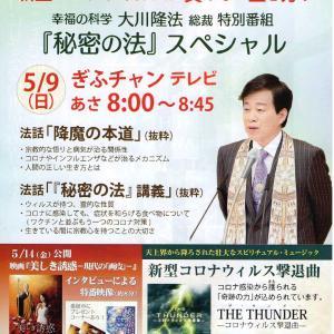 5月9日(日)ぎふチャンテレビ  大川隆法総裁 『秘密の法』スペシャル