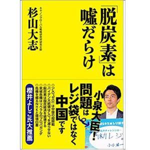 本日【LIVE予告 6/18金曜日】「脱炭素」は嘘だらけ 杉山大志出演 必見!