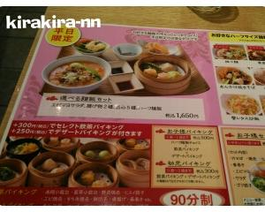 子連れでエキスポシティのレストラン路漫キッチンへ☆