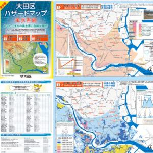 大田区のハザードマップは。