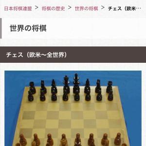 チェスや将棋は