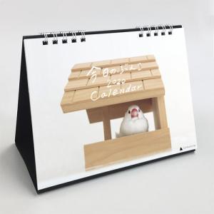 文鳥さんのカレンダー 予約販売