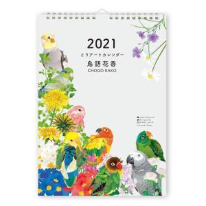 とりアートの壁掛けカレンダー 2021