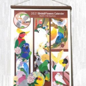 あトリえ 鳥とお花の壁掛けカレンダー B4サイズ 予約販売
