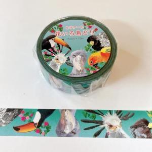 掛川花鳥園の鳥さんたち マスキングテープ