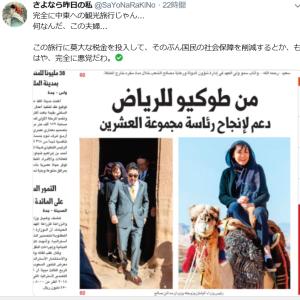 不幸の絶頂のイランを尻目にラクダ観光とは世界の恥!