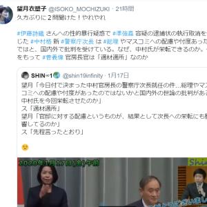 東京新聞望月記者質問、中村格 警察庁次長昇進は忖度か?