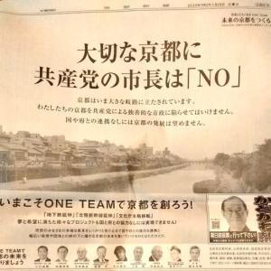 共産・れいわの京都福山市長が自公、維、立憲・国民候補を破れば世の中が変わる。