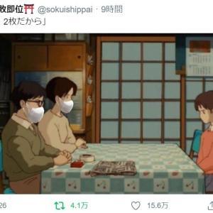 コロナの国難と安倍国難の2重苦だ。早く安倍国難を排除しないと日本は沈没する。